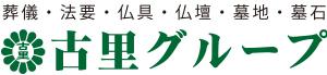 【古里グループ公式】岡山県倉敷市の古里霊園、真備セレモニー会館、弘友山龍照寺